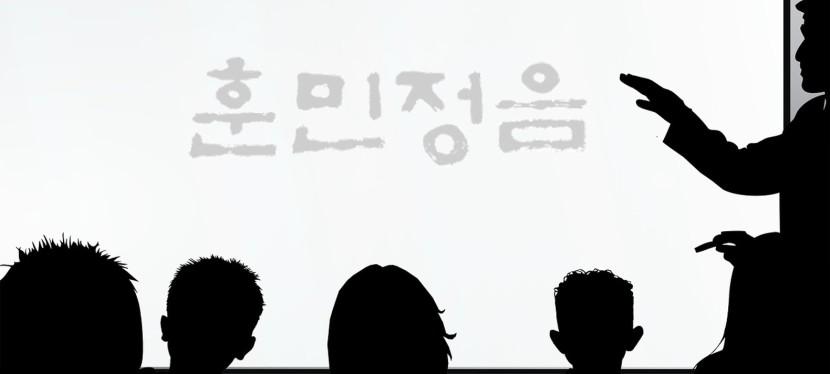 ≪훈민정음≫ 해례본 강의 8기진행