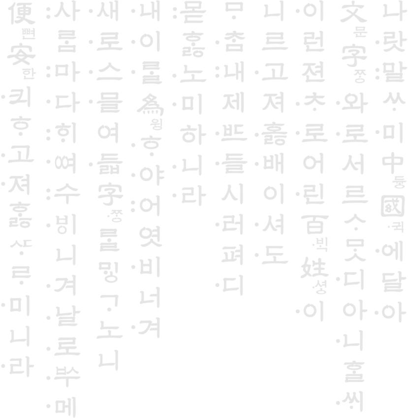 Hunminjeongeum (Les sons qui eduquent lepeuple)